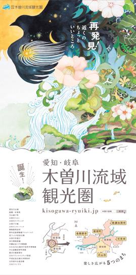 kisogawa_banner2