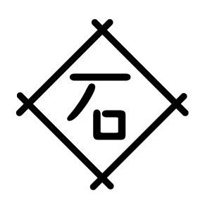 石井晴雄研究室