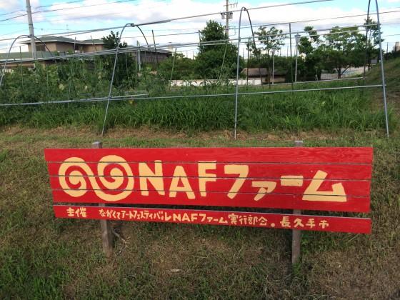 NAFファームの看板