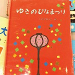 白河手づくり絵本の会(特別出品)小室悦子
