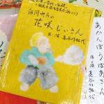 白河手づくり絵本の会(特別出品)長谷川拓代