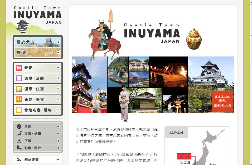 inuyama-hantai