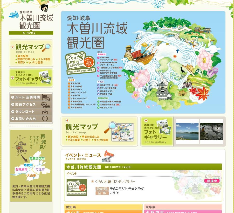 kisogawa-site-image