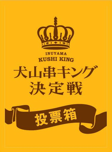 k-king-tohyo-box-shusei