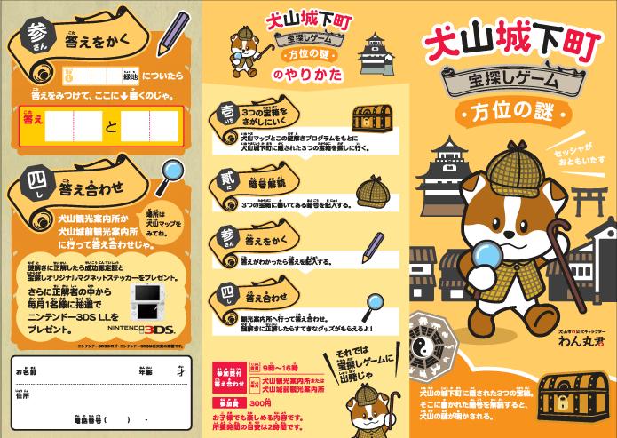 i-takara-A-houi-program-1