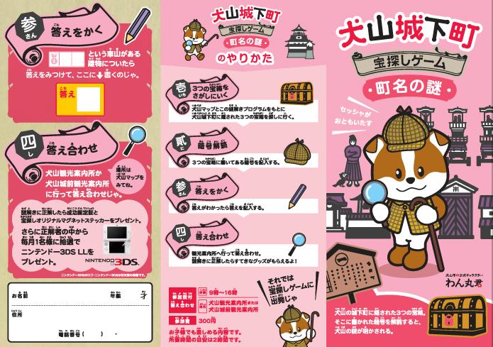 i-takara-B-choumei-program-1