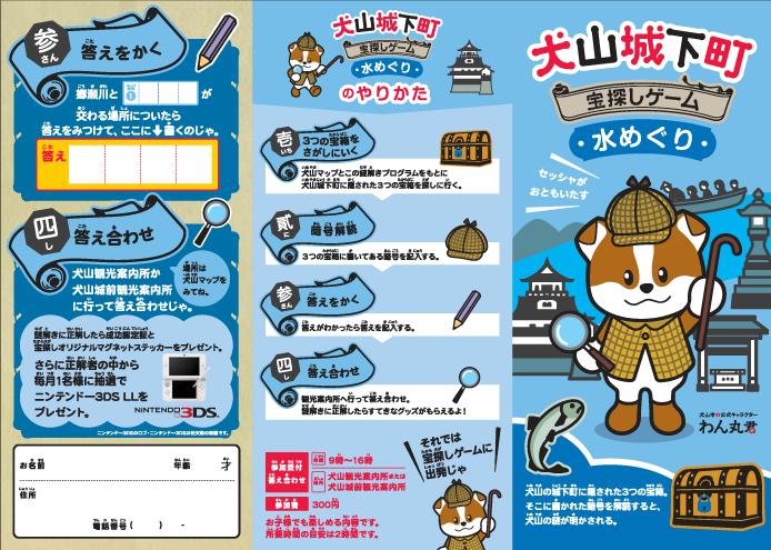 i-takara-C-mizumeguri-program-1