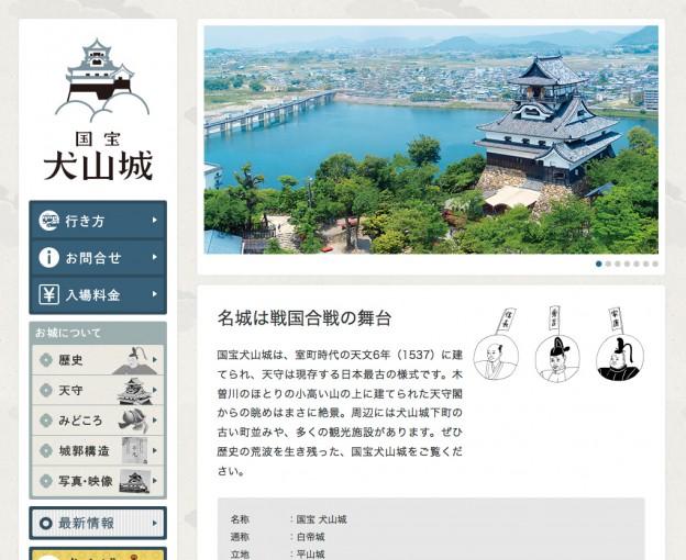 kokuho-inuyamajo-site2014